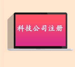 科技公司注册,西宁会计代理_西宁代理记账_西宁工商代办-西宁云瑞财务咨询有限公司