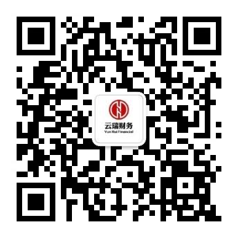 微信,西宁会计代理_西宁代理记账_西宁工商代办-西宁云瑞财务咨询有限公司